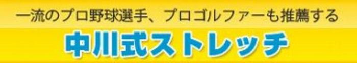 nakagawast.jpg